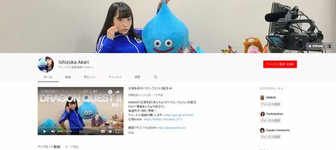 【悲報】NMB48石塚朱莉のドラクエyoutube動画が伸び悩み中