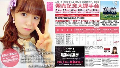 【AKB48】飯野雅「今年が最後の総選挙」