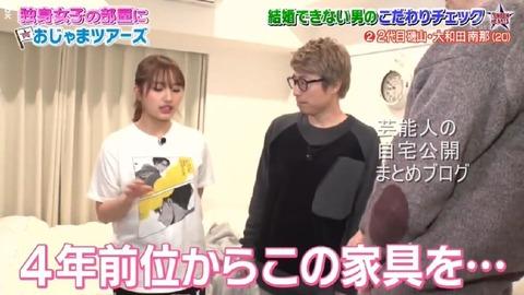 【元AKB48】大和田南那、ロンハーで自宅を公開wwwwww