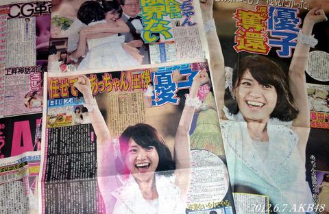 【疑問】大島優子ってなんでAKB48で天下を取れたの?