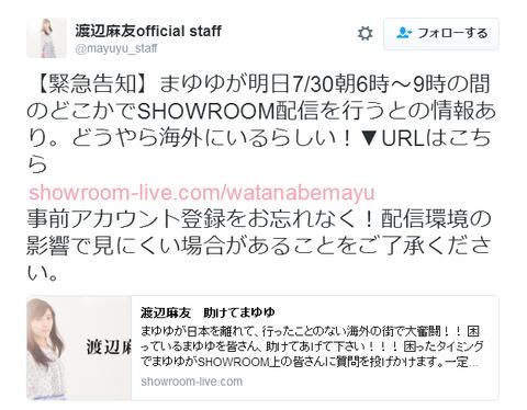 【AKB48】まゆゆのSHOWROOMキタ━(゚∀゚)━!今日朝6時~9時の間のどこかで配信する模様【渡辺麻友】