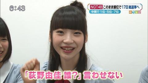 【NGT48】総選挙速報1位の荻野由佳「グループに革命を起こしたい!」