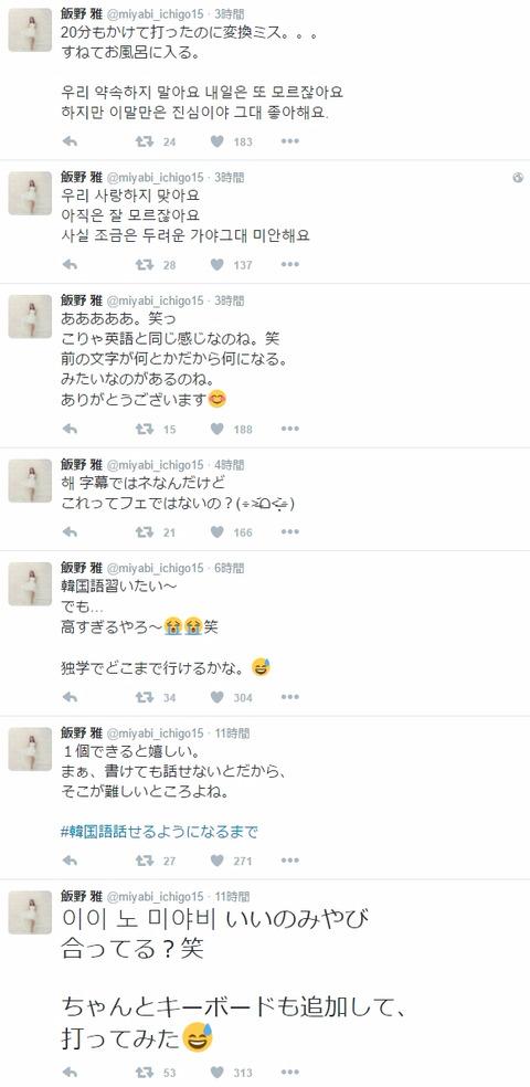 【悲報】AKB48飯野雅が韓国語にハマるwwwwww