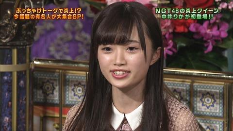 【NGT48】中井りか「わざわざ文句言いにくる人ってなんなのー😊」