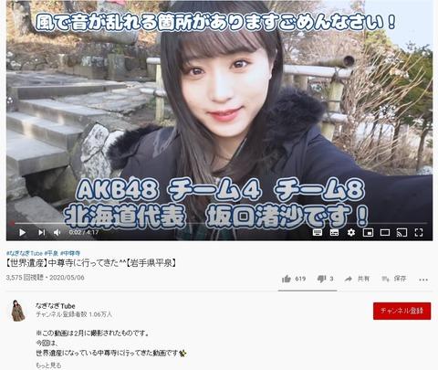 【AKB48】坂口渚沙ちゃん、コロナ無感染地帯の岩手県に潜入成功