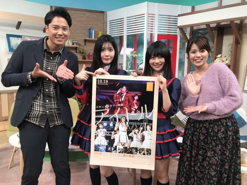【朗報】SKE48ドキュメンタリー映画、新潟が歓迎モード