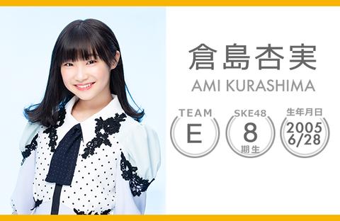 SKE48だって倉島杏実ちゃん(15歳)が歌番組でフラゲのセンターをやれば話題になるのに!