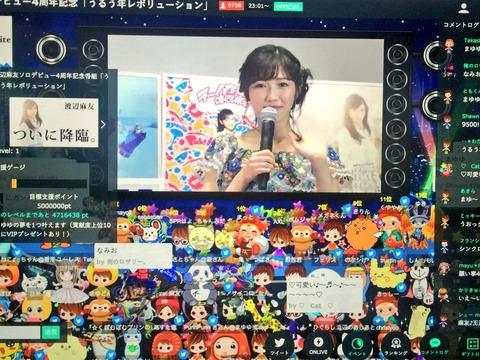 【悲報】まゆゆが出演したSHOWROOMのぼったくり課金がえぐい【AKB48・渡辺麻友】
