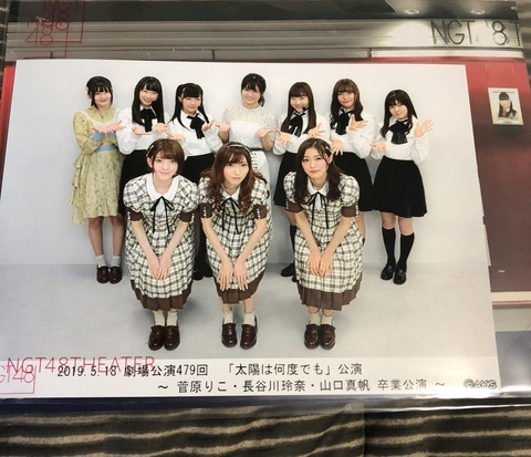 【NGT48】山口真帆、長谷川玲奈,菅原りこと白メンバーの記念写真【卒業公演】