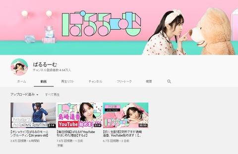 【朗報】島崎遥香のYoutubeが3日も続く!!!【ぱるる】