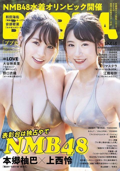 【NMB48】BUBKA10月号、表紙の上西怜と本郷柚巴が凄い!