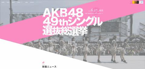 【悲報】今年も総選挙とコンサートのチケットを分離販売【AKB48総選挙】