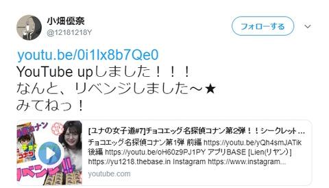 【悲報】元SKE48小畑優奈さん、糞しょーもない動画をyoutubeに投稿してしまう