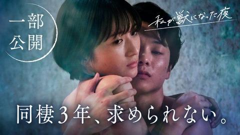 【元AKB48】大島涼花がヌードで濡れ場wwww【Abemaオリジナルドラマ】