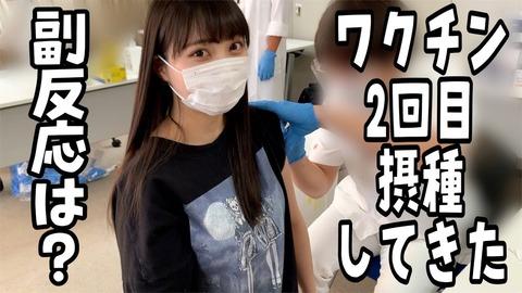 【NMB48】堀詩音、職域接種2回目のレポート動画を公開【モデルナ】