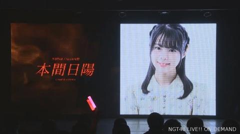【NGT48】4月11日に3rdシングル発売決定!センターは本間日陽!!!