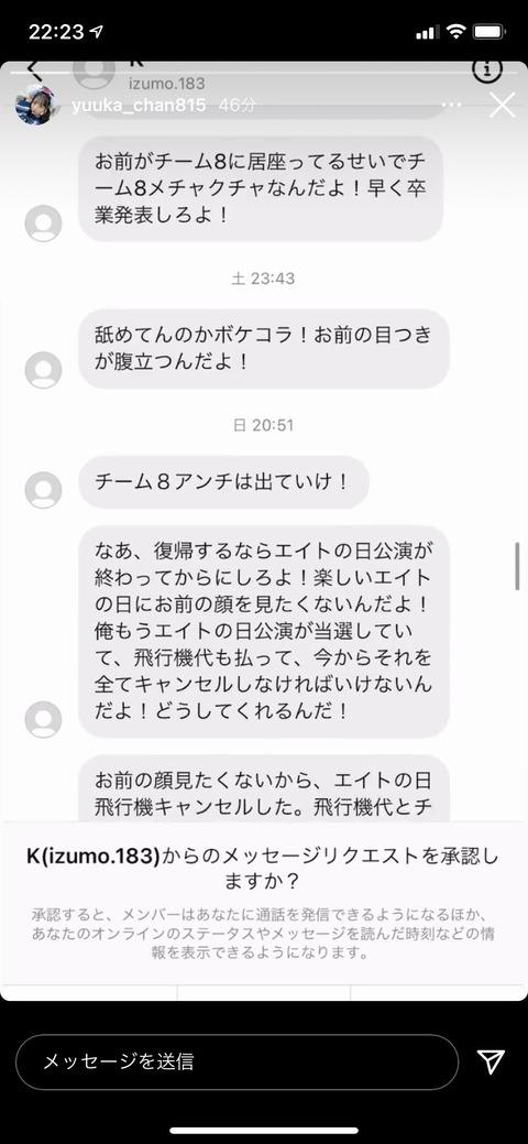 【AKB48】チーム8鈴木優香さん、大好きなはずのアンチを徹底的に晒しあげて猛反撃開始wwwwww