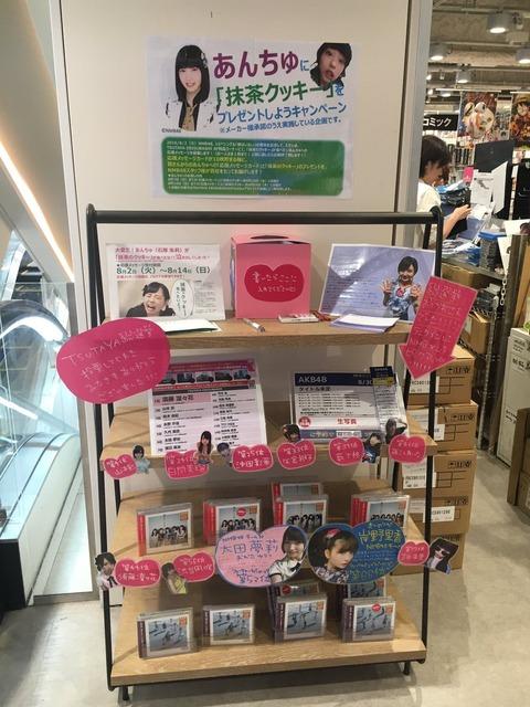 【NMB48】TSUTAYAが謎キャンペーン開催「あんちゅに応援のメッセージを書いて抹茶のクッキーをプレゼントしよう!」【石塚朱莉】