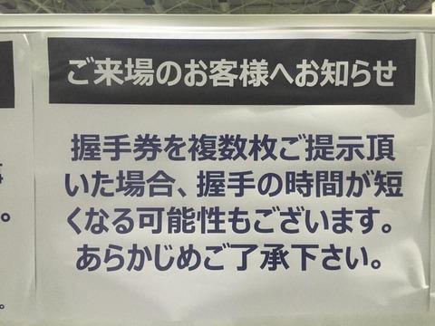 【AKB48G】運営「まとめ出しは、握手の時間を短くする」【握手会】