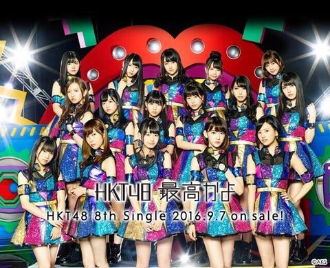 【朗報】HKT48新曲「最高かよ」ヒットメーカーが大絶賛 !「まいったな、HKTの新曲が素晴らしいな。誰かな、作曲」