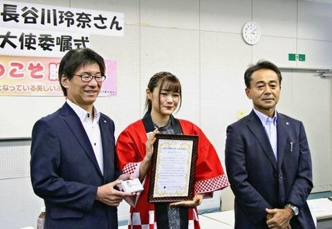【朗報】長谷川玲奈さん、新潟県胎内市の観光PR大使に就任「NGT卒業しても、地元に関われて幸せ」【れなぽん】