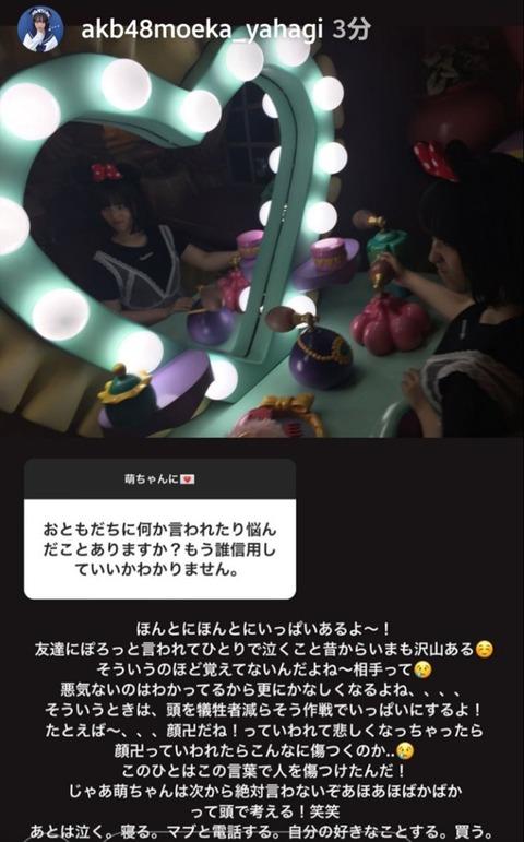 【AKB48】矢作萌夏「顔卍ってこんなに傷つくのか、萌ちゃんは絶対言わないぞあほあほばかばか。でも、ゆきりんさんは卍」