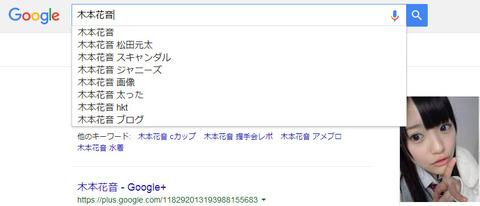 【SKE48】木本花音が今ググってそうなキーワード