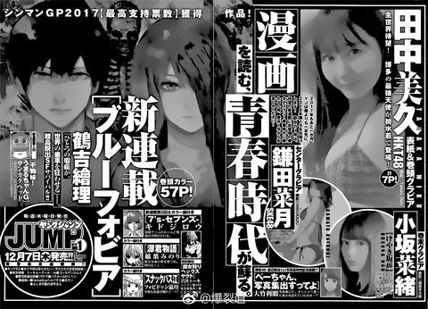 【HKT48】みくりん「発売されるまで、いっぱい溜めておいて下さいね!!」【田中美久】