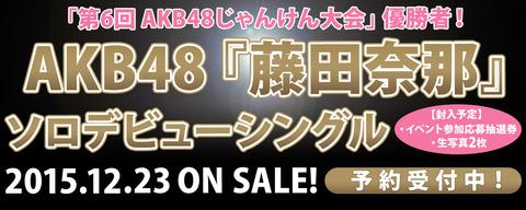 【AKB48】お前ら藤田奈那のソロシングルの件覚えてる?