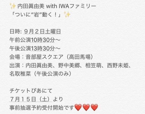 【元AKB48】IWAメンバーのイベントが「音部屋スクエア」で開催決定!!!【9/2】
