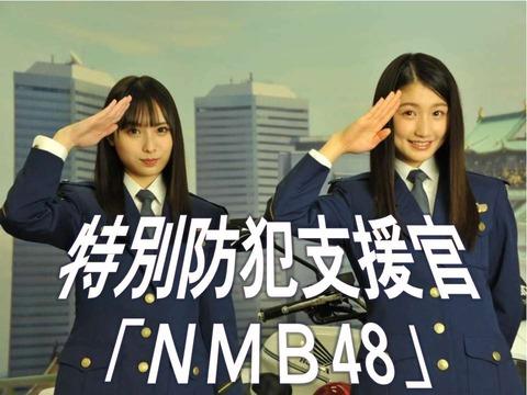 【NMB48】梅山恋和と塩月希依音が特別防犯支援官に就任!