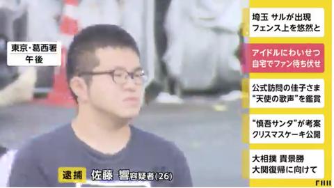 【悲報】自宅マンションに帰宅したアイドルを待ち伏せしてわいせつ行為、ファンの男(26)を逮捕