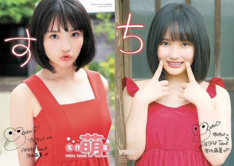 【AKB48】疑惑写真流出の矢作萌夏が「すち」を使う理由がキモヲタに「好き」と言いたくないからwww