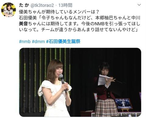 【NMB48】石田優美「期待している後輩は中川美音、本郷柚巴。今後のNMBを引っ張ってほしい」