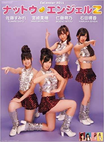 【AKB48】君達は伝説の神ユニット「ナットウエンジェルZ」を知っているか?