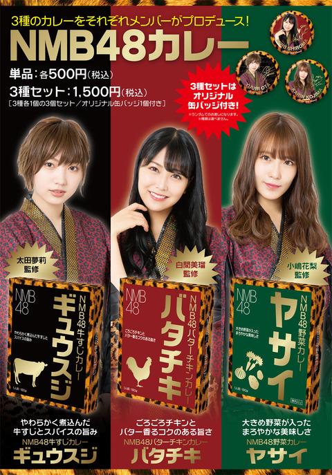 【朗報】メンバープロデュースのNMB48カレーが発売!!!【太田夢莉・白間美瑠・小嶋花梨】