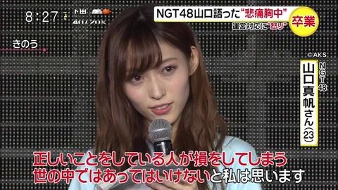【NGT48】山口真帆「いくら自分が許せないことをされても、それ以上にチームGのこと守りたい。」ツイートを削除