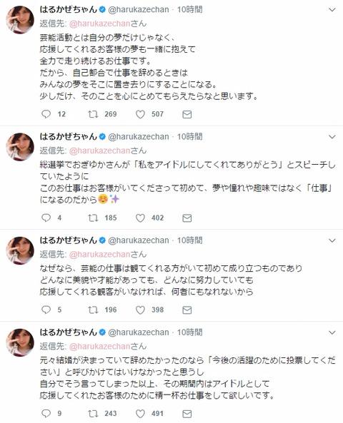 はるかぜちゃんがNMB48須藤凜々花に苦言「結婚が決まっていて辞めたかったのなら投票を呼びかけてはいけなかった」