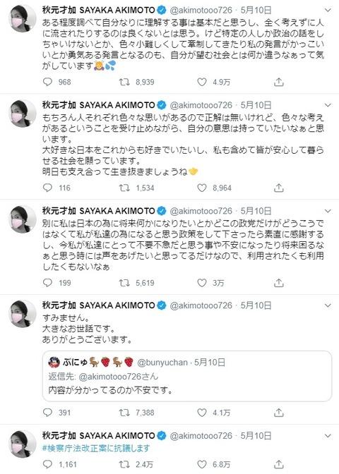 【悲報】元AKB48秋元才加さん、「#検察庁法改正案に抗議します」タグ投稿で大ピンチwww