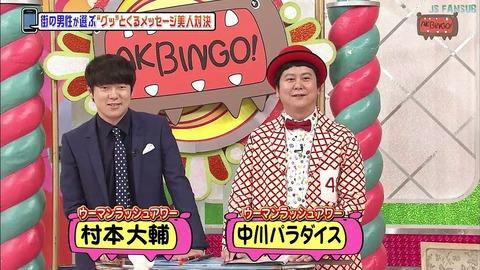 【AKB48】お前らいつからAKBINGO!を見なくなった?理由を晒してくれ!