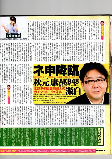2009年の秋元康「CDが売れなくなってもAKB48は劇場が満員になってれば良い」