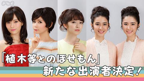 【朗報】NMB48山本彩がNHK連ドラ「植木等とのぼせもん」に出演決定!
