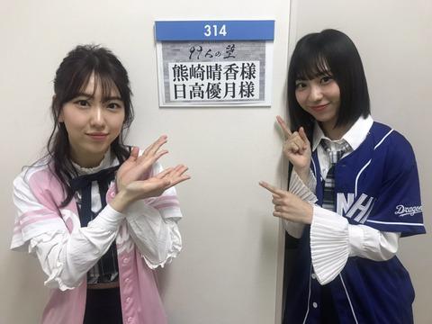 【大朗報】SKE48日高優月と熊崎晴香が5月25日放送のフジテレビ「99人の壁」に出演!!!