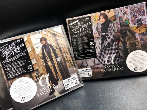 【朗報】山本彩さん最新アルバムがオリコンデイリー3位獲得!