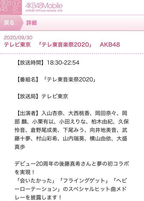 【悲報】西川怜と千葉恵里、選抜落ち【AKB48】