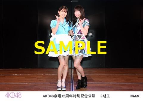 【AKB48】9期がいつの間にか2人になってた件・・・【横山由依・竹内美宥】