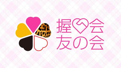【AKB48】2/11全国握手会、握手レーン発表!!!【パシフィコ横浜】