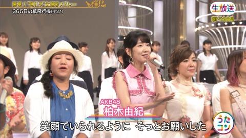 【うたコン】AKB48柏木由紀が豪華出演者の中、センターで歌った「365日の紙飛行機」が大絶賛