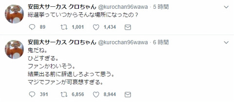 【NMB48】須藤凜々花の結婚発表に安田大サーカスのクロちゃんがブチギレ&炎上wwwwww