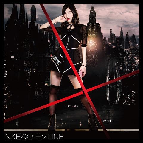【SKE48】パクリ疑惑で差し替えになった「チキンLINE」新ジャケットのやっつけ感がひどすぎるwww